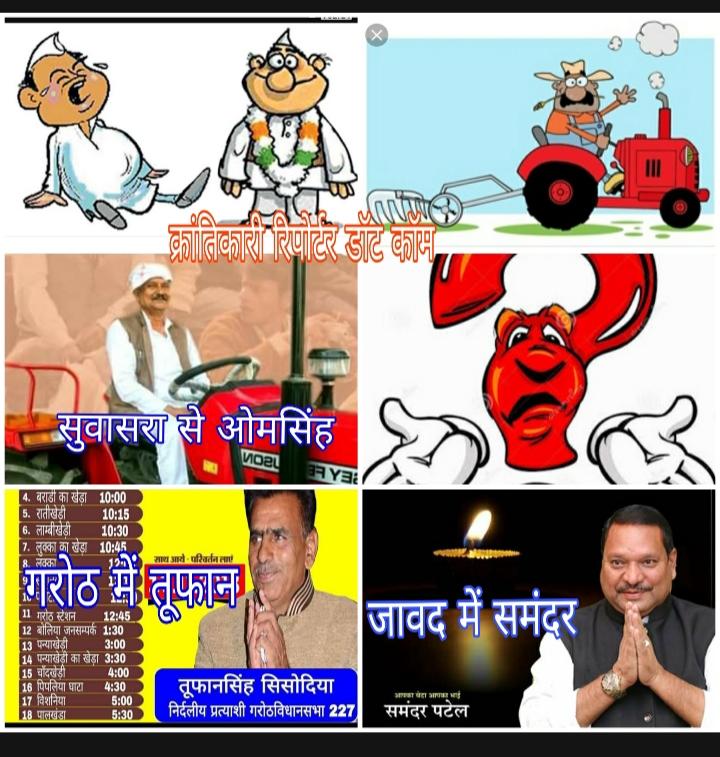 #सुवासरा, गरोठ और जावद में इस बार निर्दलीयों का ट्रैक्टर कांग्रेस की खड़ी फ़सल को तबाह करेगा...!