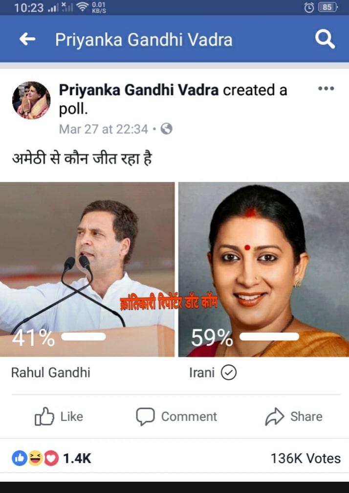 #राहुल गांधी का अमेठी से वायनाड जाना... कारण #प्रियंका वाड्रा का फेसबुक पर चलाया पोल तो नही...?