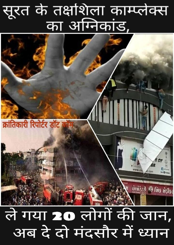 जैसा #सूरत के तक्षशिला में अग्निकांड हुआ... वैसा ही #मंदसौर के विशाल मेगामार्ट और #कार्निवाल सिनेमा भी हो सकता...?