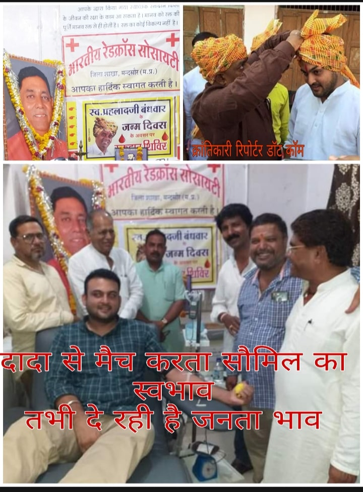 #भाजपा के स्व. प्रहलाद दादा के जन्मदिन पर कांग्रेस के #सौमिल नाहटा ने रक्तदान किया...!