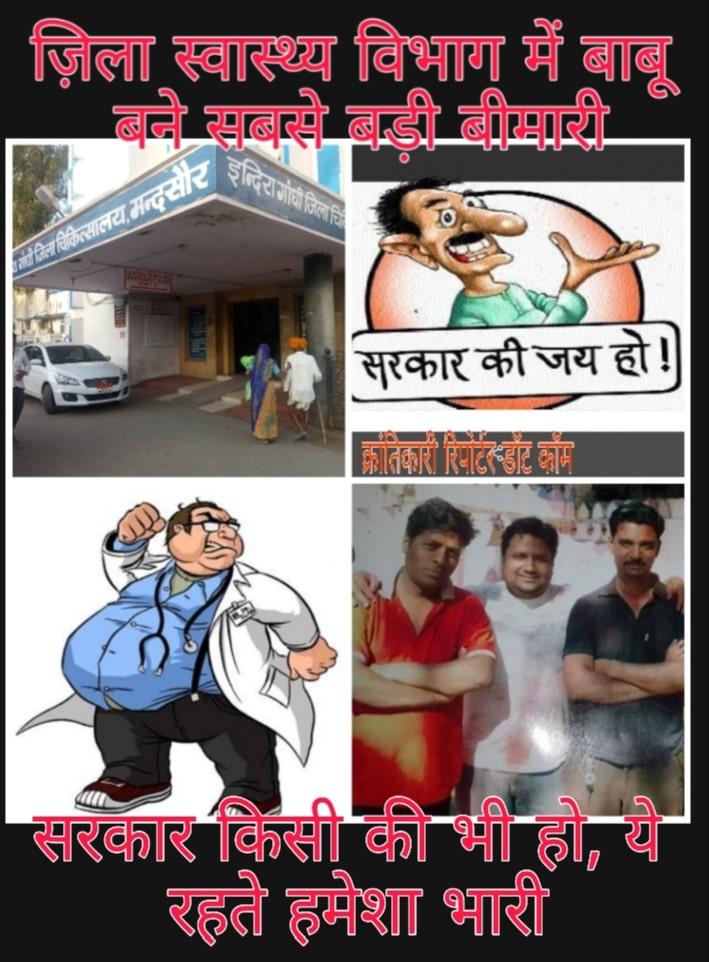 #सालों बाद कांग्रेस राज में जमकर हो रहा बीमार #स्वास्थ्य विभाग का ईलाज...! शायद अब मिल सके #पीड़ितों को राहत...?