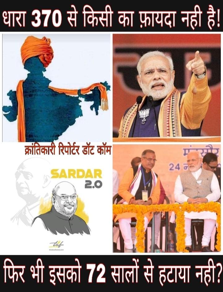 #अखण्ड भारत को खंडित करने वाली थी 370 धारा... #मोदी सरकार ने इसे खत्म कर देश का दिल जीत लिया...!