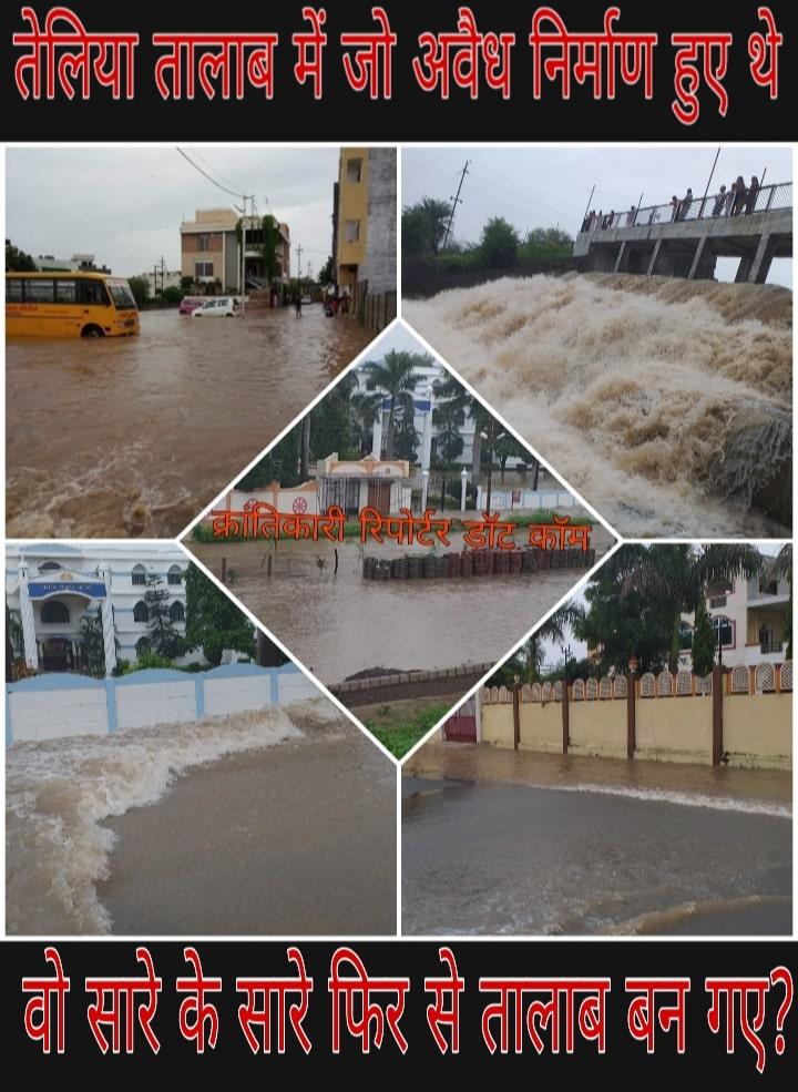 #तेलिया तालाब का जलस्तर ख़तरे से भी ऊपर हुआ... रेवास देवड़ा वाली #सड़क का हाल नदी सा हुआ...!