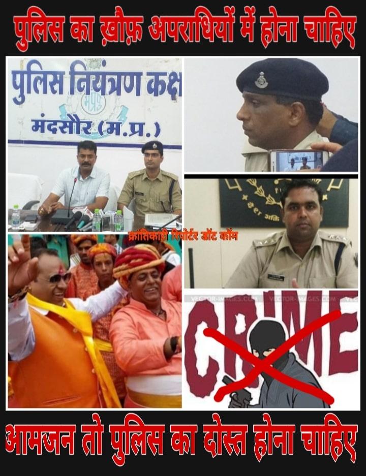 #दोषी बचना नही चाहिए... निर्दोष फंसना नही चाहिए... पुलिस की लाइन यही है... - IG राकेश गुप्ता