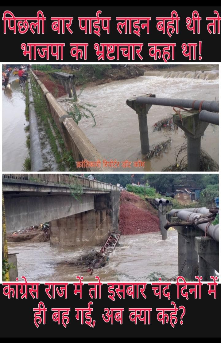 #भारी बारिश से पहली बार पाईप लाइन बह गई थी, तो भाजपा परिषद दोषी थी... #और अब चंद दिनों में फिर से पाईप लाइन बही तो क्या कहे...?