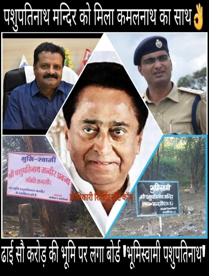 जो काम #भाजपा सरकार में भाजपा सांसद नही कर पाए... वो काम #कांग्रेस सरकार में अकेले कलेक्टर श्रीपुष्प कर आए...!