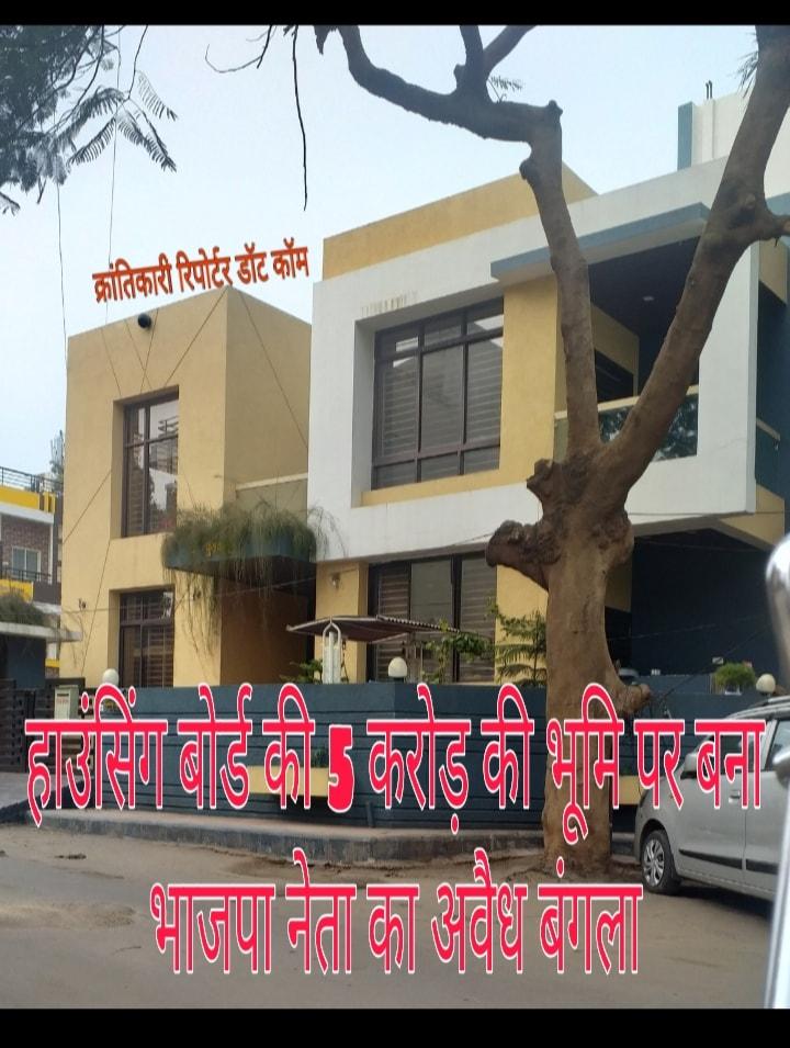#भाजपा नेता अग्रवाल ने किया रामटेकरी की हाउंसिंग बोर्ड की 5 करोड़ की #शासकीय भूमि पर अवैध कब्जा...!