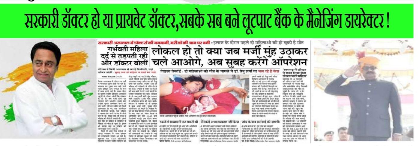#एक तरफ कलेक्टर_तंत्र, गण को न्याय दिलाते हुए 'गणतंत्र' दिवस को सार्थक कर रहे है... तो दूसरी तरफ कुछ #डॉक्टर_तंत्र, गण के साथ अन्याय कर रहे है...?