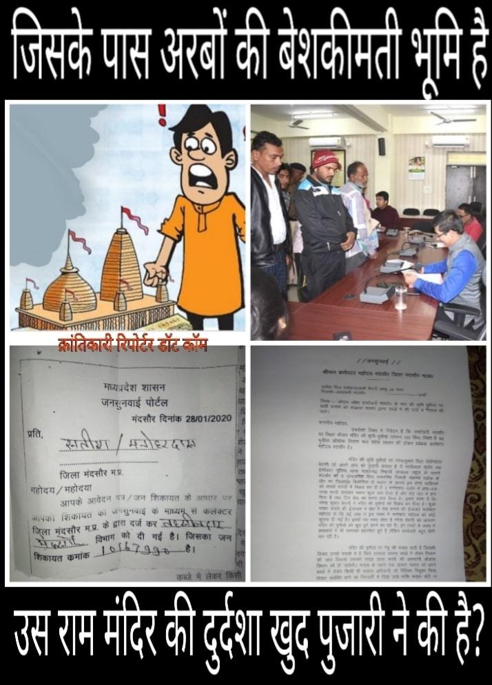 #रामटेकरी के श्रीराम मंदिर की कृषिभूमि को पुजारी बैरागी ने ASI एम.राठौर सहित कुछ लोगों को बेंच दी... #इस बात की शिकायत आज कलेक्टर सा. की जनसुनवाई में हुई...!