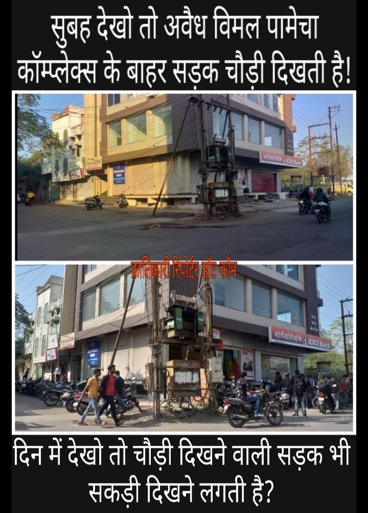 #बात सिर्फ बिना एमओएस या अवैध निर्माण की नही है... बात इनकी वजह से शहर की बिगड़ती यातायात व्यवस्था की भी है...!