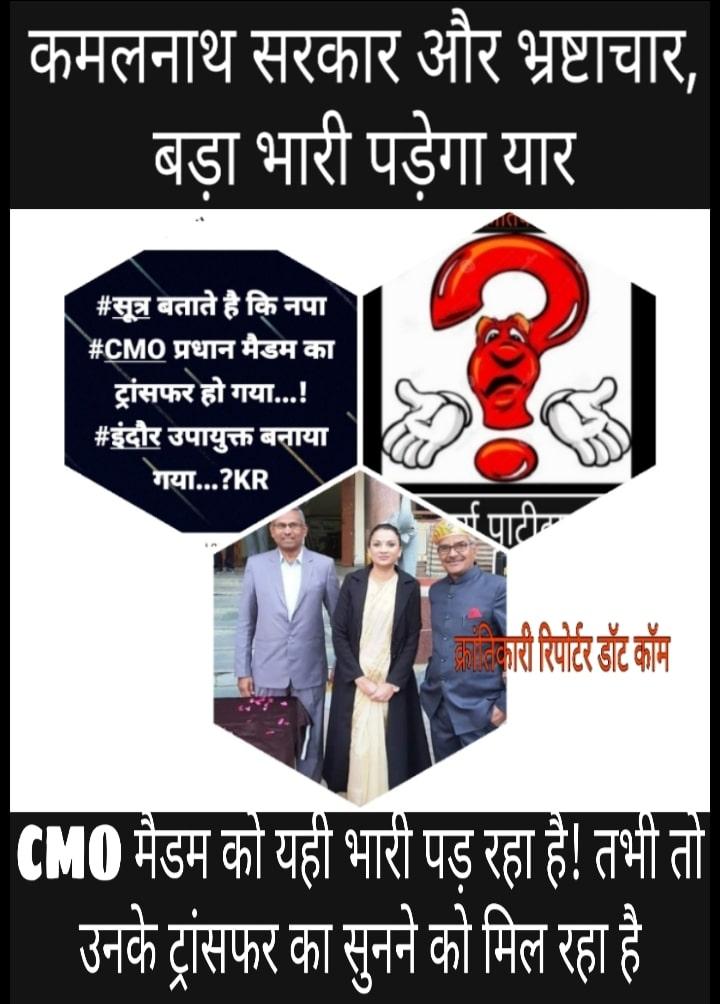#उच्च सूत्रों से सुनने में आ रहा है कि CMO प्रधान मैडम का ट्रांसफर हो गया...? यानी #कमलनाथ सरकार का भ्रष्टाचारियों पर ध्यान तो जा रहा...!