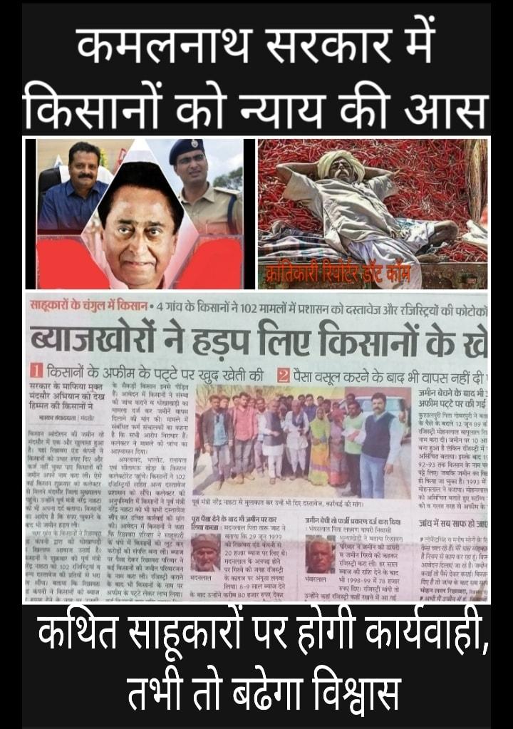 4 गांव के गरीब #किसानों की जमीनें तक लूट ली... ये #सफेद बाल वाले मोहन की साहूकारी कैसी...?
