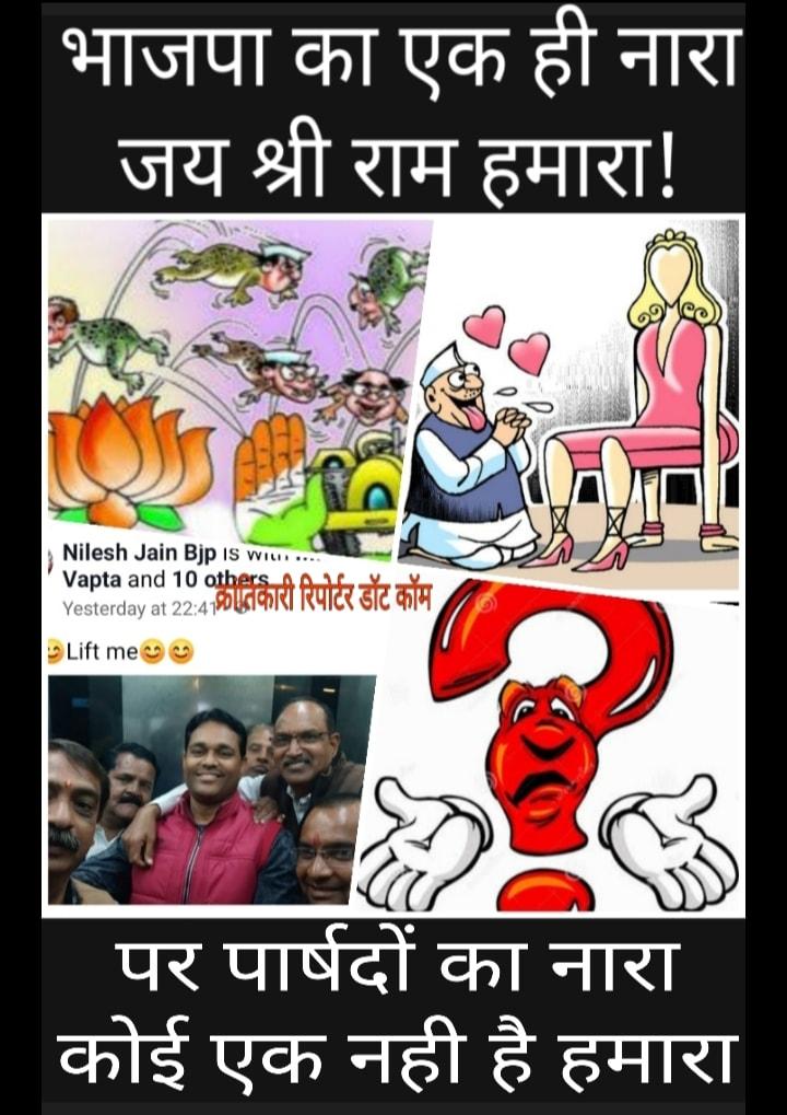 #जिन भाजपा पार्षदों पर उनकी अपनी पार्टी ही भरोसा नही करती है... उन पर #जनता कैसे भरोसा कर लेती है...?