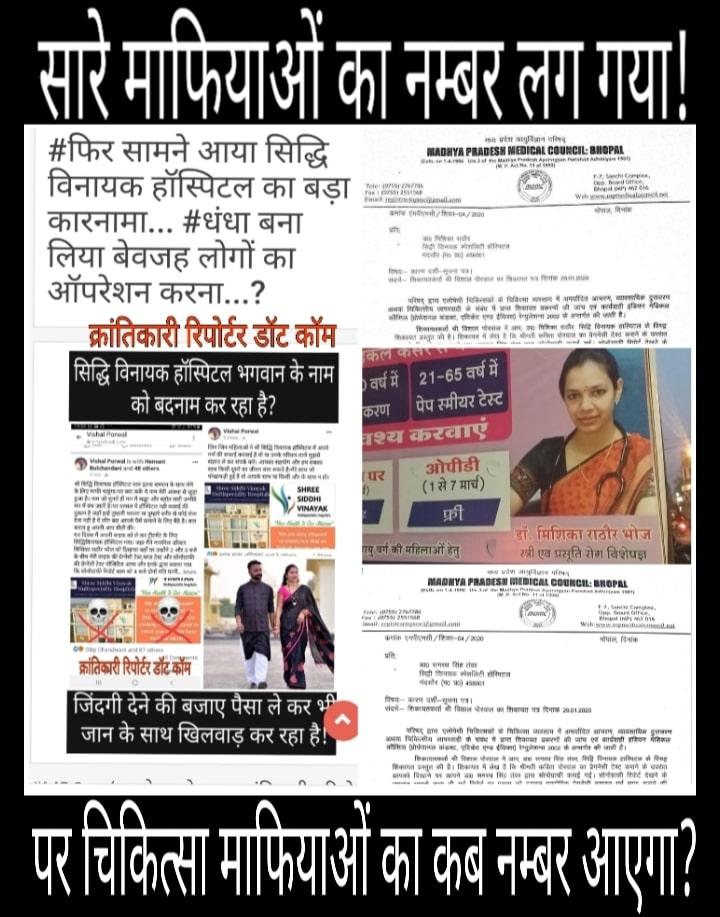 #मामला कविता विशाल पोरवाल का सिद्धि विनायक अस्पताल में बेवजह ऑपरेशन कर गर्भ गिराने का... अब मेडिकल कौंसिल द्वारा डॉ मिशिका को नोटिस जारी हुआ...!
