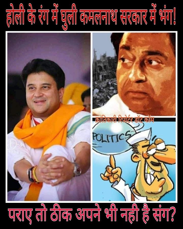 #कमलनाथ सरकार पर फिर चाहे संकट बादल... #सिंधिया गुट के 17 मंत्री और विधायक हुए अचानक गायब...!