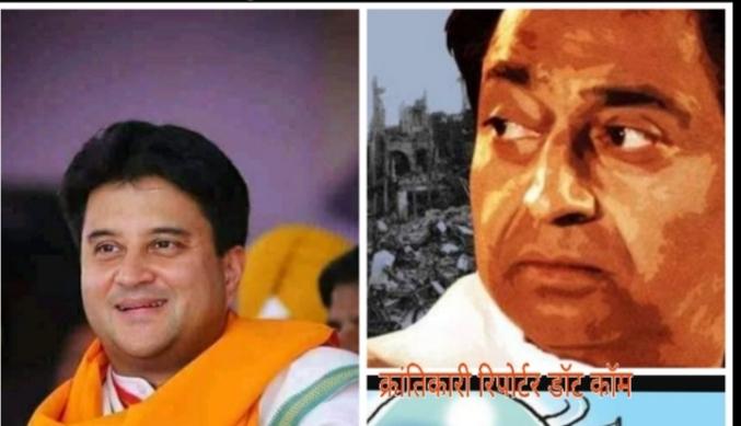 #आखिरकार सिंधिया ने कांग्रेस से इस्तीफा दे ही दिया... यानी अब कमलनाथ सरकार का ही नही कांग्रेस अस्तित्व ही ख़तरे में आ गया...!