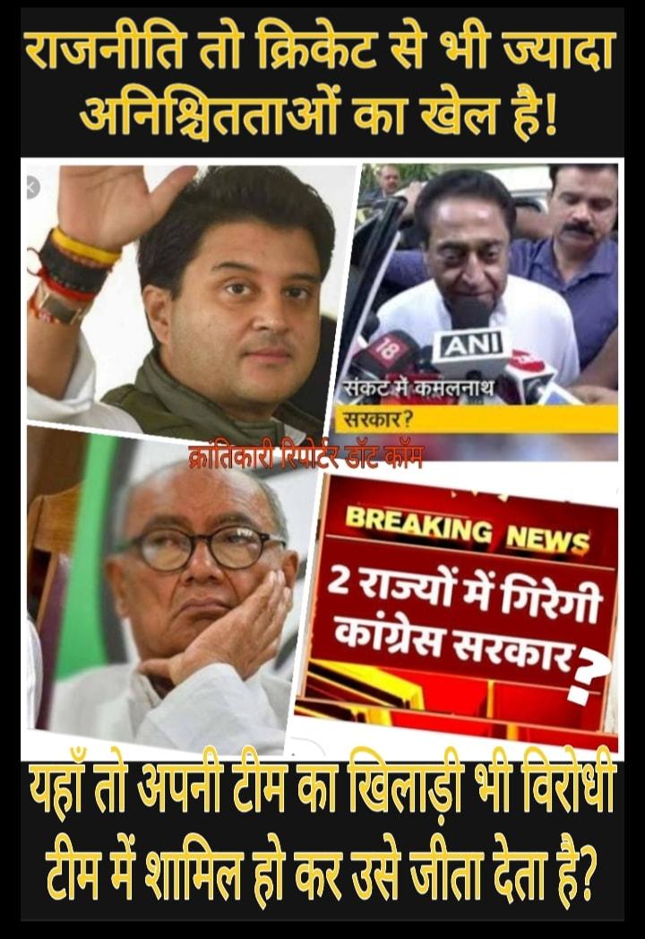 <b>#मप्र के विधायकों में फैला सत्ता पलटोना वायरस... #राजस्थान और महाराष्ट्र में भी इसके फेलने की आशंका...!</b>