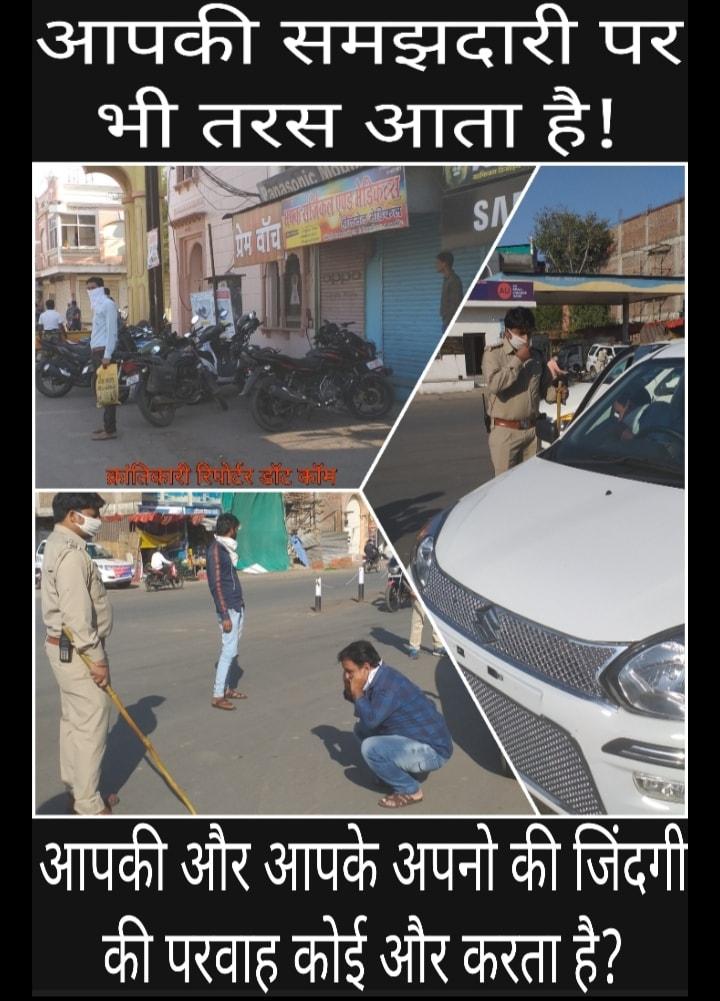 #पुलिस उठक बैठक लगाव रही है... गाड़ियां जप्त करवा रही है... #बावजूद इसके लोगों को मामले की गम्भीरता समझ में क्यों नही आ रही है...?