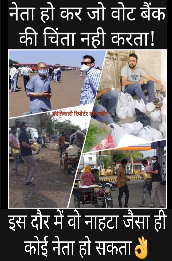 #कोरोना जैसी जानलेवा महामारी से डर से #अच्छे-2 तीस मार खाँ घर में घुस कर बैठ गये... पर #नाहटा परिवार के ये ताऊ भतीजे बाहर निकल कर अब भी लोगों की मद्दत कर रहे...?