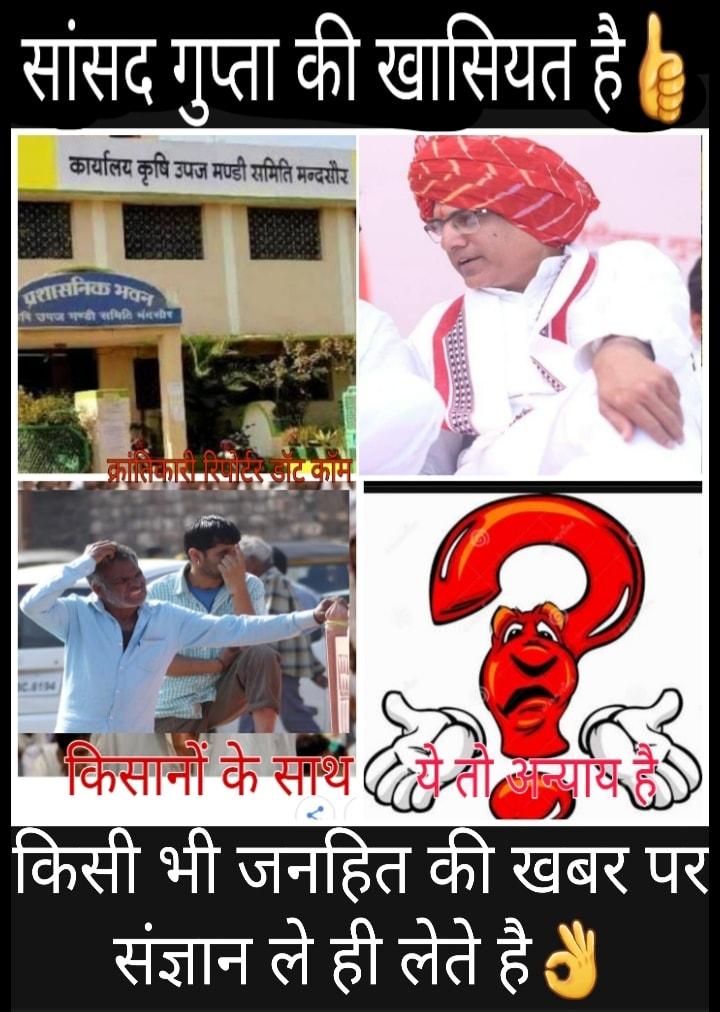 #क्रांतिकारी रिपोर्टर की खबर का असर... #सांसद गुप्ता ने कलेक्टर सहित मंडी सचिव से बात की... #हम्माली के नाम पर किसानों से अवैध वसूली पर...