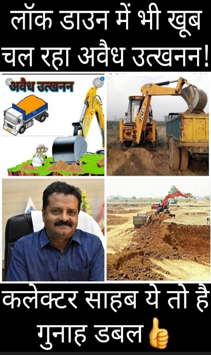 #मल्हारगढ़ के छोटा हिंगोरिया में खनिज माफ़िया में सरकारी जमीन से हजारों #डंपर मिट्टी खोद कर करोड़ो में बेंच डाली... पर इस मामले में #अधिकारियों की गम्भीरता नजर नही आ रही...?