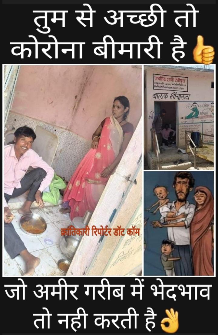 #गुना ज़िले में गरीब के साथ बहुत बड़ा गुनाह हुआ... एक #मजदूर परिवार को क्वारेंटाइन में शौचालय में रखा...?
