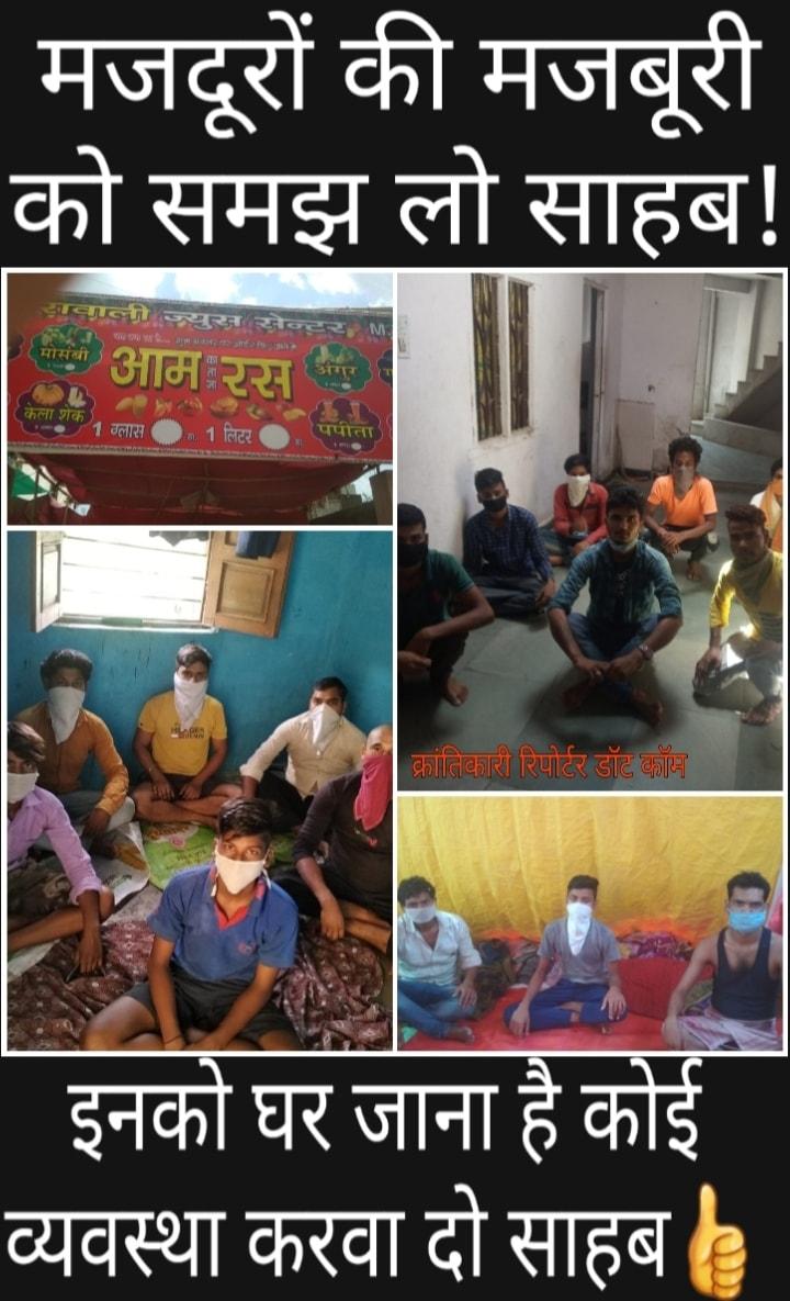 #ढेड़ महीने से फंसे पड़े है यूपी जौनपुर के 24 जूस वाले... अपने घर जाना चाहते...!