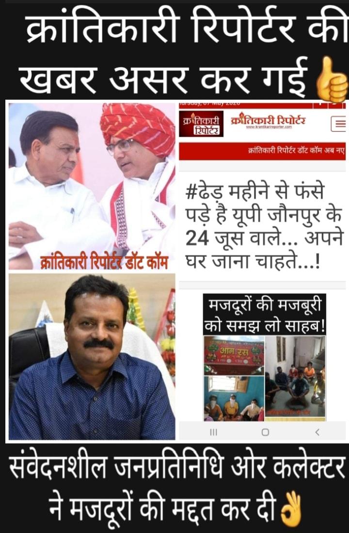 #क्रांतिकारी रिपोर्टर की ख़बर का असर हुआ... ढेड़ महीने से फंसे पड़े है यूपी #जौनपुर के जूस वालों को उनके घर पहुंचाया दिया गया...