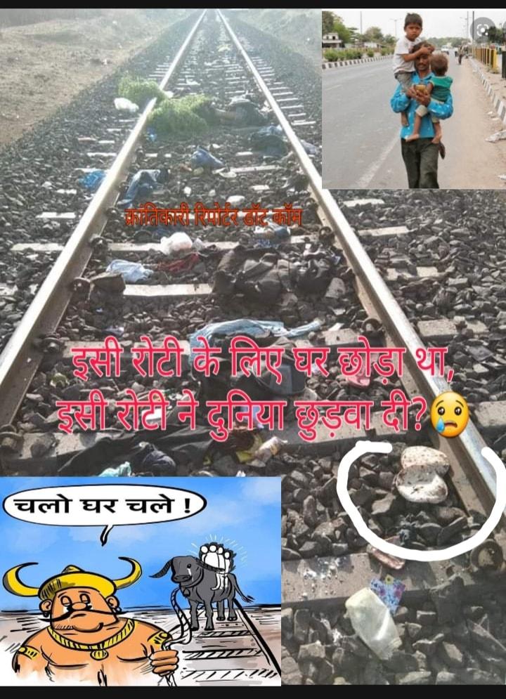 #मजबूर यानी मजदूर है... जिसके मौत हर दम पास रहती है... और जिंदगी बड़ी दूर है...!