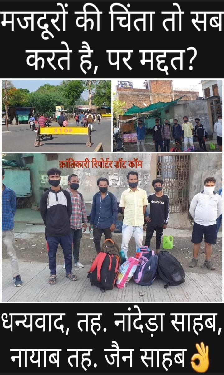 #गुलाबपुरा राज. से 13 मजदूर, पैदल पैदल शहडोल जा रहे थे... तहसीलदार नांदेड़ा की मद्दत से लॉ कॉलेज में रुकवाए गए...