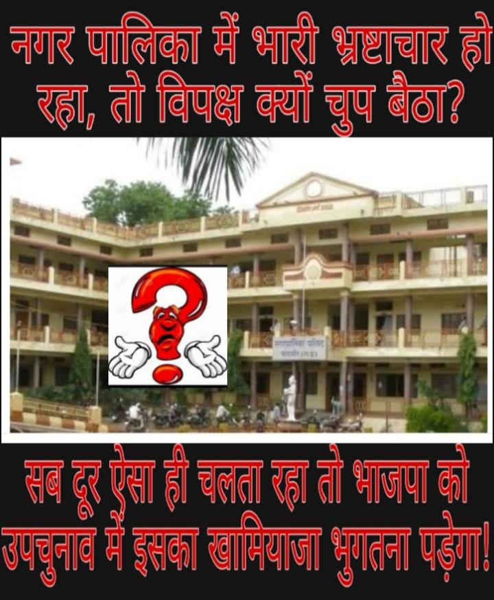 #राम राज में न.पा. में भारी भ्रष्टाचार की बू आ रही... जिसकी बदबू शहर के 40 ही वार्डो में फैल रही...?