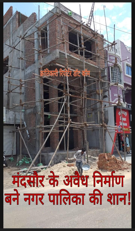 #नगर में अवैध निर्माण का सिलसिला रुक ही नही रहा... क्योंकि रोकने वाला ही उनसे मिला हुआ...?