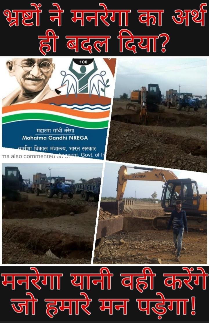 #मल्हागढ़ तहसील की खड़पालिया पंचायत में मनरेगा में कुआँ खोदा जा रहा है... पर वहाँ #मजदूरों से नही बल्कि जेसीबी मशीनों से काम हो रहा है...!