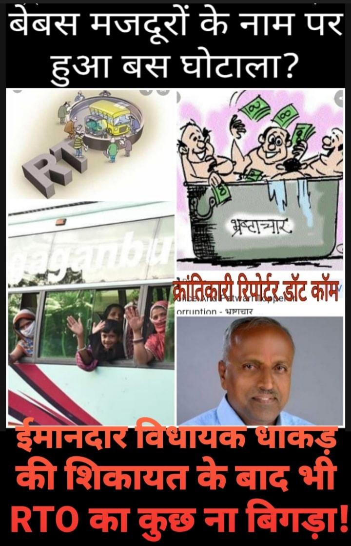 #आपदा को अवसर बना कर पूर्व RTO ज्ञानेंद्र वैश्य ने बड़ा घोटाला कर दिया... #विधायकों की शिकायतों के बाद भी उसका कुछ नही बिगड़ा...?