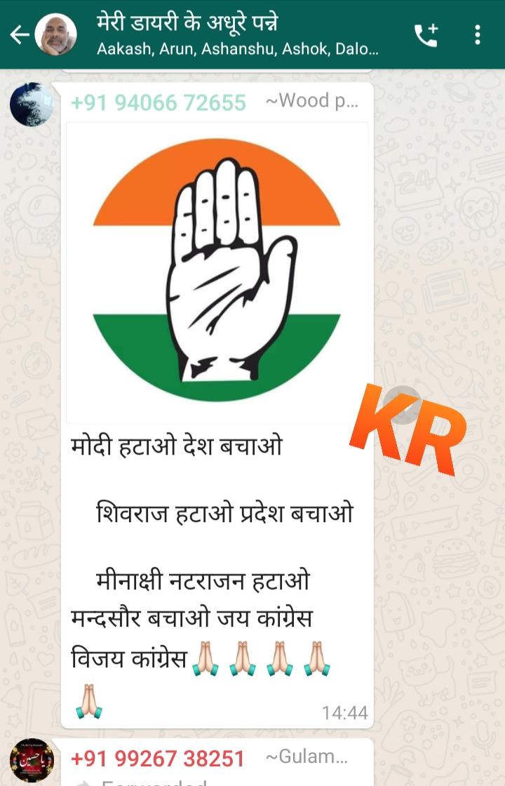 #मीनाक्षी हटाओ... मंदसौर बचाओ... कांग्रेसी कार्यकर्ता का ये नारा... बढ़ा देगा कांग्रेस की चिंता...!