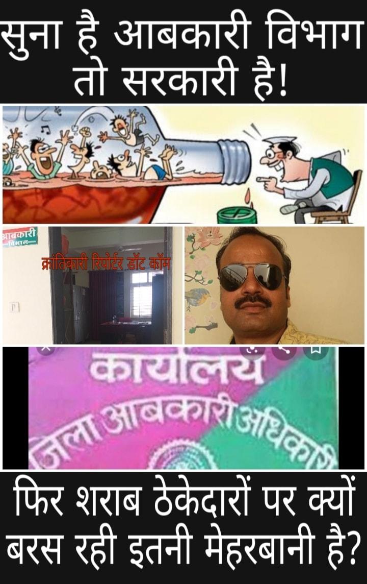 #आबकारी विभाग फिर कर रहा जानबूझकर कर लापरवाही... #शासन को चुना लगाने की फिर हो गई तैयारी...?