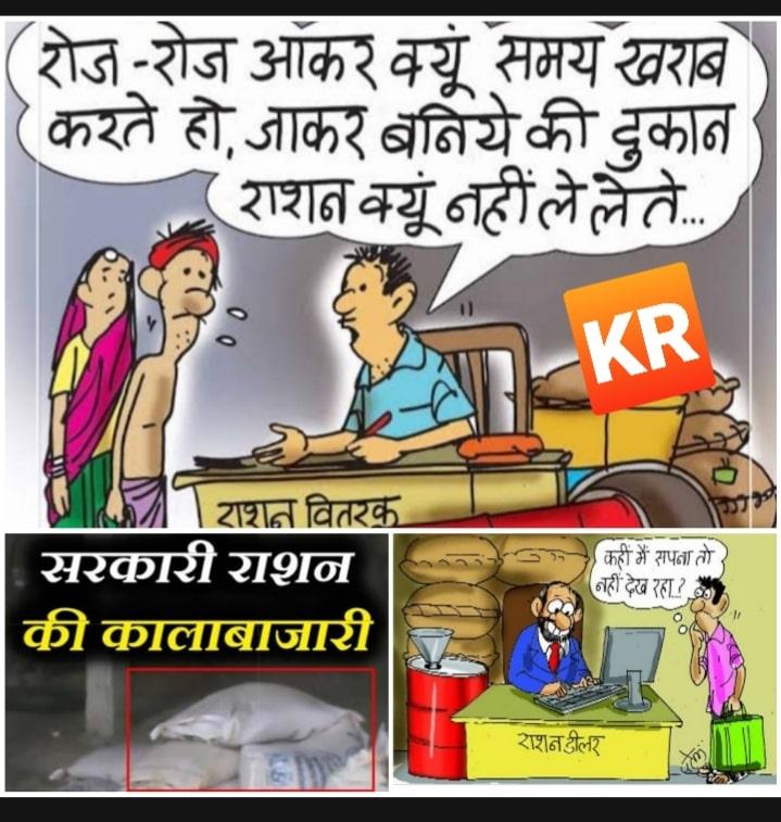 #बस स्टैंड पर बैठा किशोर पूरे जिले का 2 नम्बर का राशन का #चावल खरीद रहा... फिर भी किसी को #दिखाई नही दे रहा...?