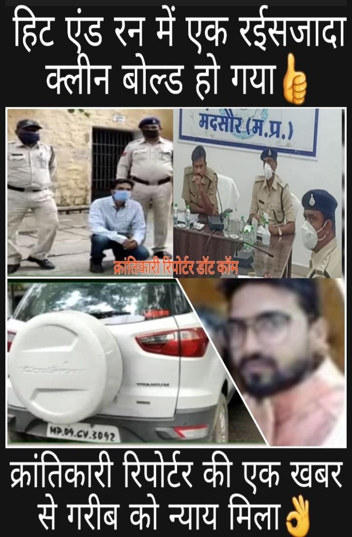 #हिट एंड रन मामले में भी क्रांतिकारी रिपोर्टर की खबर का असर तब हुआ... #जब पुलिस कप्तान, उपकप्तान ने मामले को गम्भीरता से लिया...।*