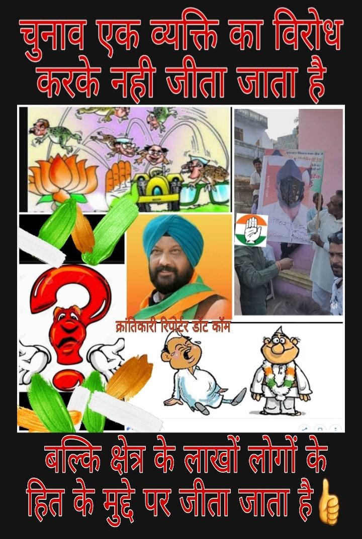 #सुवासरा विस में कांग्रेस के पास... #मंत्री डंग के विरोध के अलावा कोई मुद्दा ही नही है...!