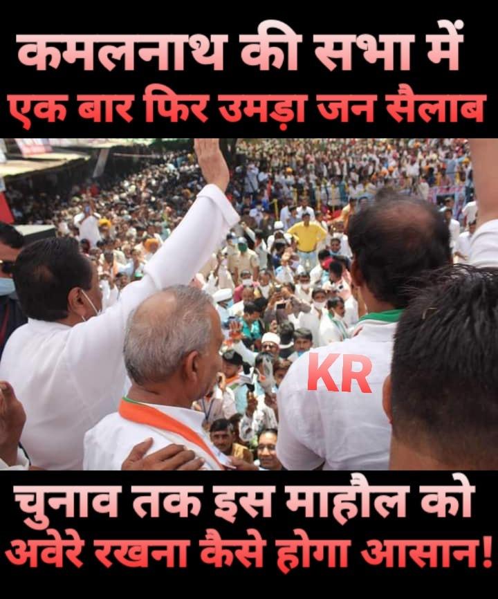 #शामगढ़ में कमलनाथ की सभा में फिर उमड़ा जन सैलाब... पर प्रत्याशी पर तय करेगा कि कितना होगा इसका लाभ...!