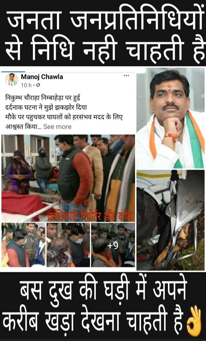 #अपने क्षेत्र के दुखी लोगों से मिलने... विधायक मनोज चावला, देर रात ताल आलोट से निम्बाहेड़ा अस्पताल पहुंच गये...!