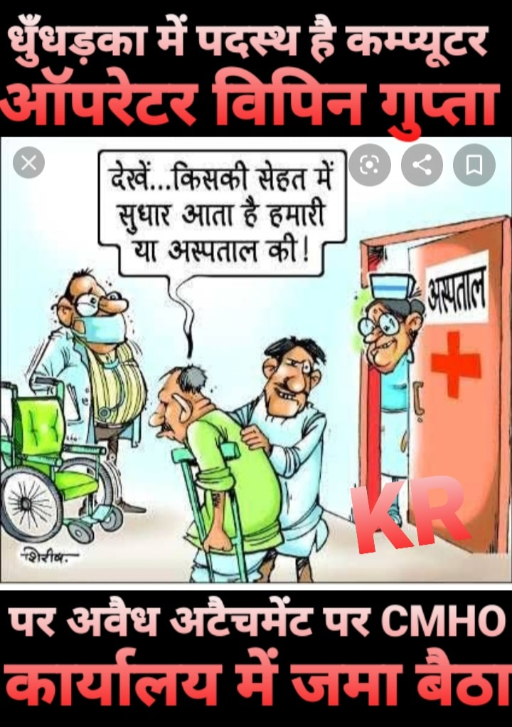 #जिले के स्वास्थ्य विभाग का स्वास्थ्य, एक अदना सा कम्प्यूटर ऑपरेटर विपिन गुप्ता बिगाड़ रहा है... इसमें उसका साथ महाभ्रष्ट यशपाल भी दे रहा है...?