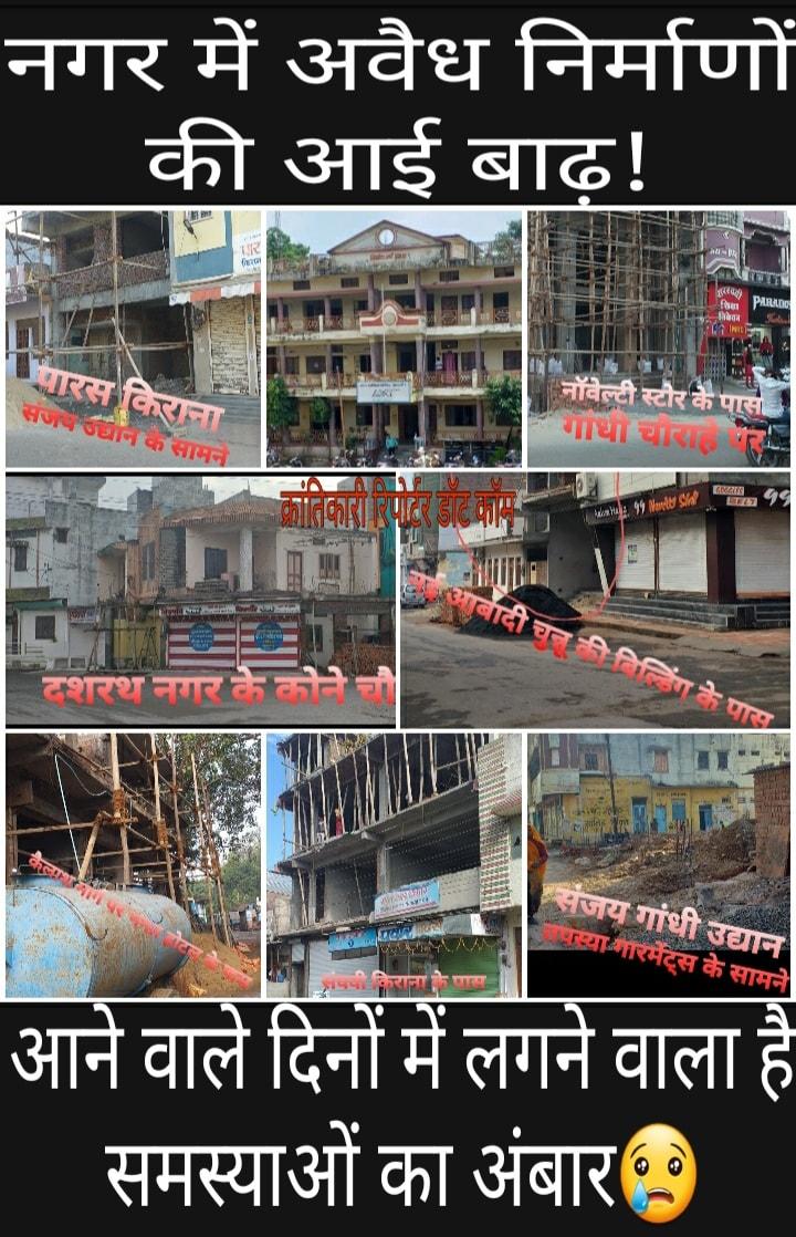 #महाभ्रष्ट नपाध्यक्ष राम की कृपा से नगर में अवैध निर्माण जोरों पर है... थोड़ी सी दक्षिणा दो, जो चाहो करो...?