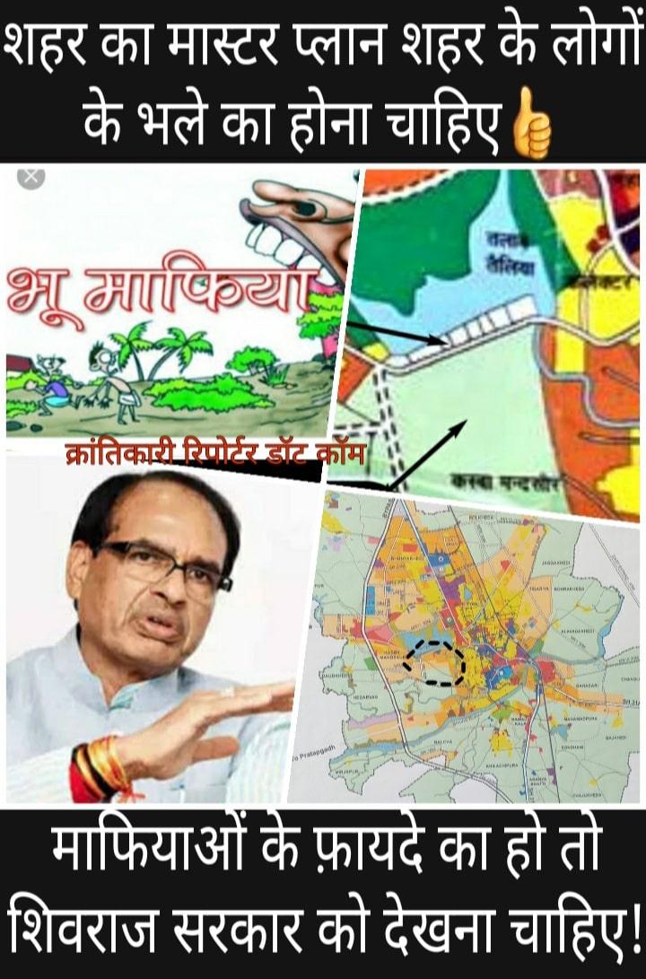 #2035 तक के लिए मंदसौर शहर का मास्टर प्लान बन रहा है... पर ये प्लान भूमाफियाओं के प्लान अनुसार बन रहा है...?