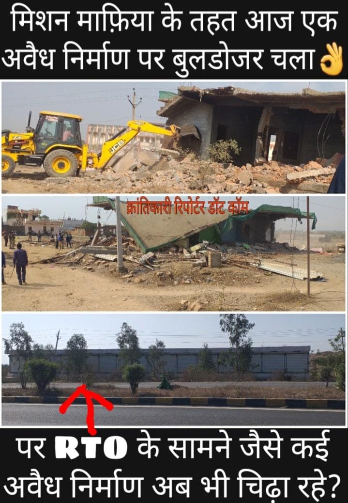 #रेवास देवड़ा रोड़ पर आज एक माफ़िया का अवैध निर्माण प्रशासन ने गिरा दिया... बुलडोजर चला दिया...।