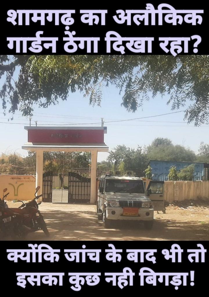 #शामगढ़ में बिना निर्माण अनुमती के अलौकिक गार्डन बना... फिर भी शिवराज के मिशन माफ़िया को आंखे दिखा रहा....!