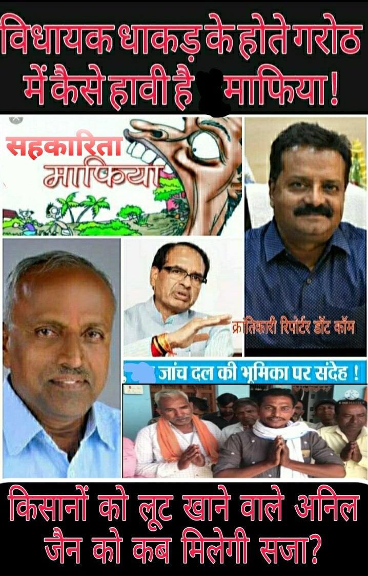 #गरोठ विस के साठखेड़ा सोसाइटी में हुआ था गेंहू घोटाला... आज तक गरीब किसानों को उनकी उपज का पैसा नही मिला...!