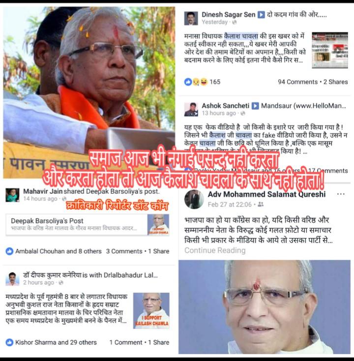 मनासा में चुनाव से पहले हुआ गन्दी राजनीति का जंगी प्रदर्शन... पर इसमें भी मिला कैलाश चावला को भारी समर्थन...?
