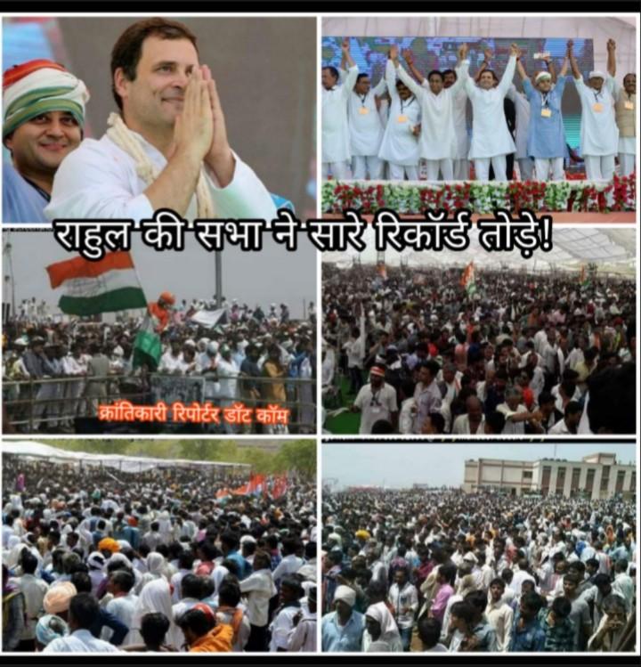 कैसे आई, कहाँ से आई ! जैसे भी हो, कांग्रेस के राहुल गांधी की सभा में लाखों की भीड़ आई...!