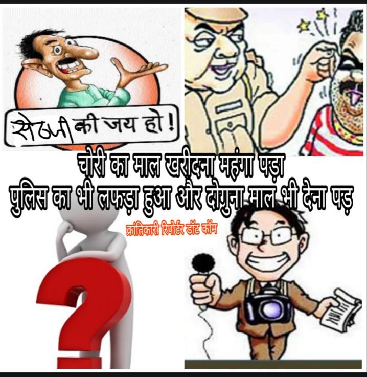 #चोरी के माल के चक्कर में चुकानी पड़ी ब्लाऊज की दुगनी फीस? #सुंदर_कला एंड #नव_पोरबाल को नोटिस दे गई थी राज. पुलिस...?